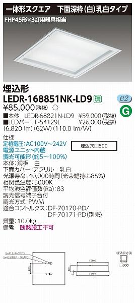 LEDR-168851NK-LD9 東芝 埋込スクエアベースライト LED(昼白色)