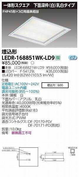 LEDR-168851WK-LD9 東芝 埋込スクエアベースライト LED(白色)