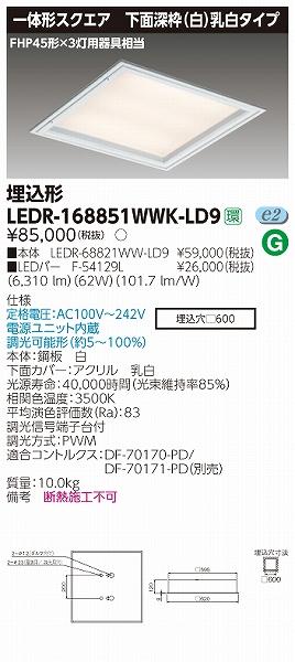 LEDR-168851WWK-LD9 東芝 埋込スクエアベースライト LED(温白色)