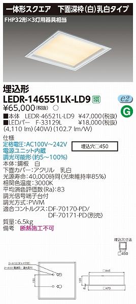 LEDR-146551LK-LD9 東芝 埋込スクエアベースライト LED(電球色)