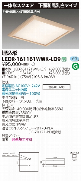 LEDR-161161WWK-LD9 東芝 和風埋込ベースライト LED(温白色)