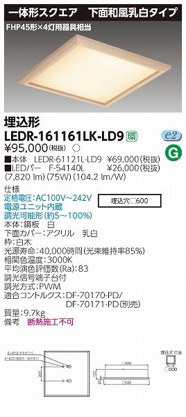 LEDR-161161LK-LD9 東芝 和風埋込ベースライト LED(電球色)