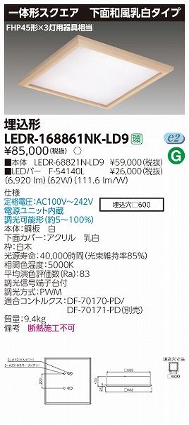 LEDR-168861NK-LD9 東芝 和風埋込ベースライト LED(昼白色)