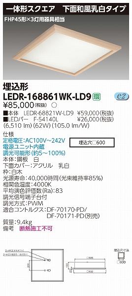 LEDR-168861WK-LD9 東芝 和風埋込ベースライト LED(白色)
