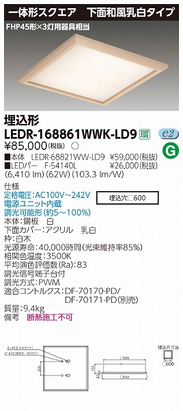 LEDR-168861WWK-LD9 東芝 和風埋込ベースライト LED(温白色)