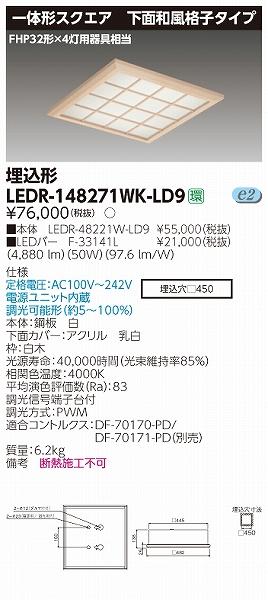 LEDR-148271WK-LD9 東芝 和風埋込ベースライト LED(白色)