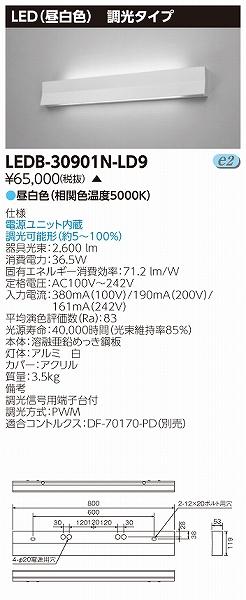 LEDB-30901N-LD9 東芝 ホスピタルブラケット LED(昼白色)