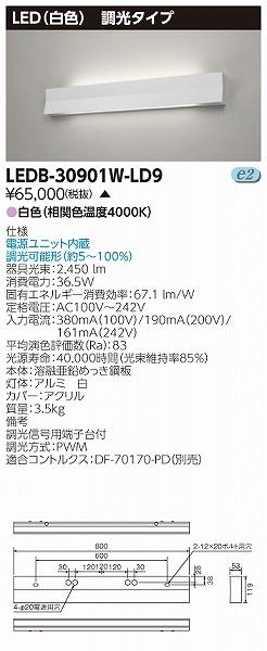 LEDB-30901W-LD9 東芝 ホスピタルブラケット LED(白色)
