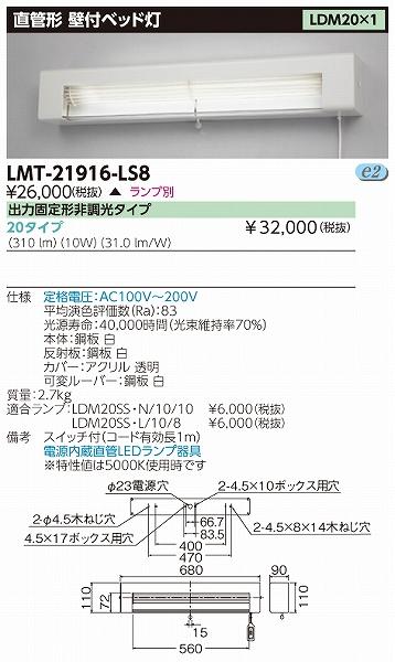 LMT-21916-LS8 東芝 ベッドライト