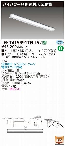LEKT415991TN-LS2 東芝 高天井用ベースライト LED(昼白色)