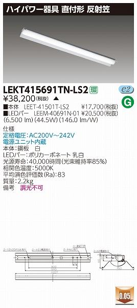 LEKT415691TN-LS2 東芝 高天井用ベースライト LED(昼白色)