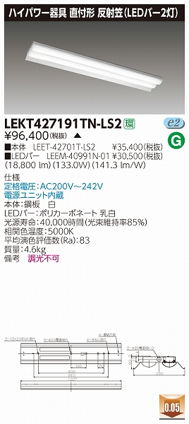LEKT427191TN-LS2 東芝 高天井用ベースライト LED(昼白色)