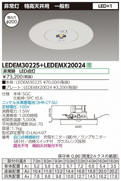 LEDEM30225+LEDEMX20024 東芝 非常灯 LED(昼白色)