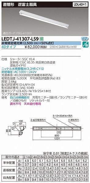 LEDTJ-41307-LS9 東芝 非常灯 LED(昼白色)