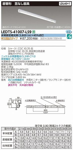 LEDTS-41007-LS9 東芝 非常灯 LED(昼白色)