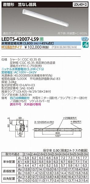 LEDTS-42007-LS9 東芝 非常灯 LED(昼白色)