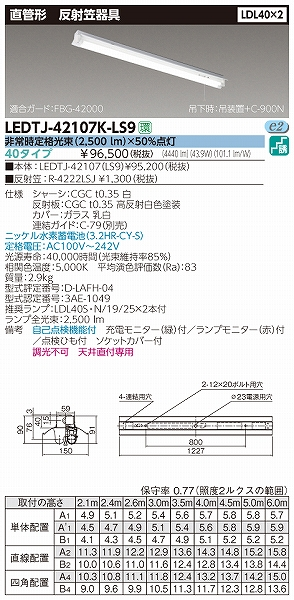 LEDTJ-42107K-LS9 東芝 非常灯 LED(昼白色)