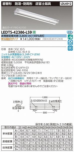 LEDTS-42386-LS9 東芝 非常灯 LED(昼白色)