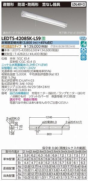 LEDTS-42085K-LS9 東芝 非常灯 LED(昼白色)