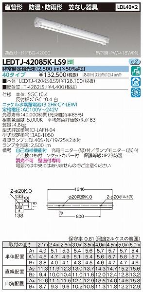 LEDTJ-42085K-LS9 東芝 非常灯 LED(昼白色)