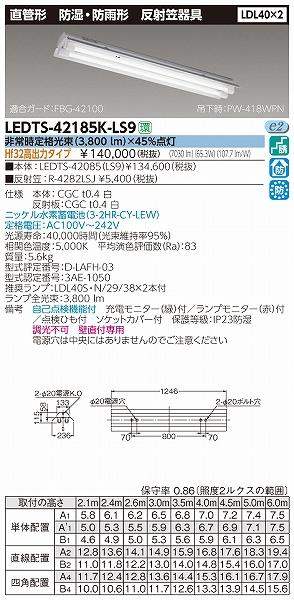 LEDTS-42185K-LS9 東芝 非常灯 LED(昼白色)