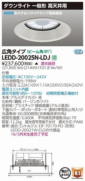 LEDD-20025N-LDJ 東芝 高天井用ダウンライト LED(昼白色)