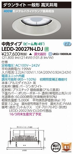 LEDD-20027N-LDJ 東芝 高天井用ダウンライト LED(昼白色)