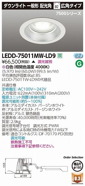 LEDD-75011MW-LD9 東芝 ダウンライト LED(白色)