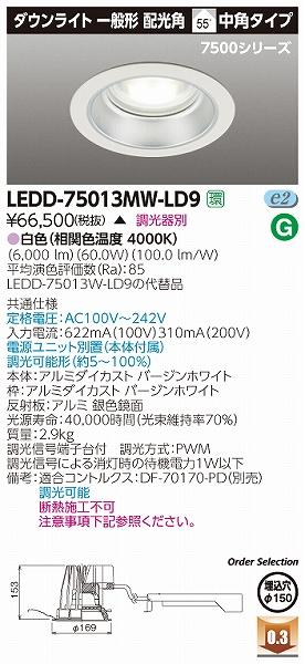 LEDD-75013MW-LD9 東芝 ダウンライト LED(白色)