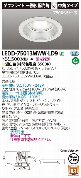 LEDD-75013MWW-LD9 東芝 ダウンライト LED(温白色)
