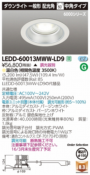 LEDD-60013MWW-LD9 東芝 ダウンライト LED(温白色)