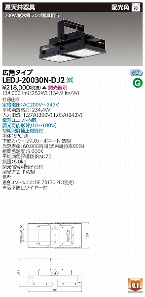 LEDJ-20030N-DJ2 東芝 高天井用照明器具 LED(昼白色)
