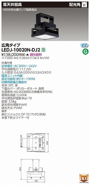 LEDJ-10020N-DJ2 東芝 高天井用照明器具 LED(昼白色)