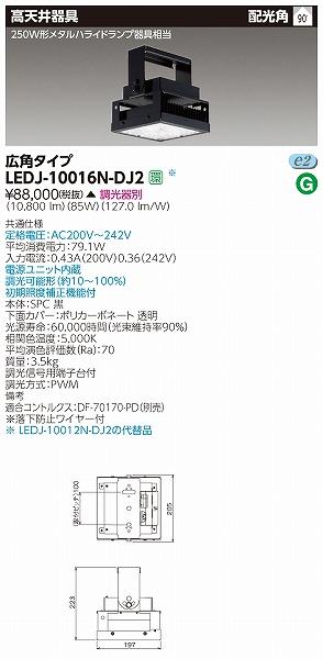 LEDJ-10016N-DJ2 東芝 高天井用照明器具 LED(昼白色)