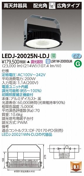 LEDJ-20025N-LDJ 東芝 高天井用照明器具 LED(昼白色)