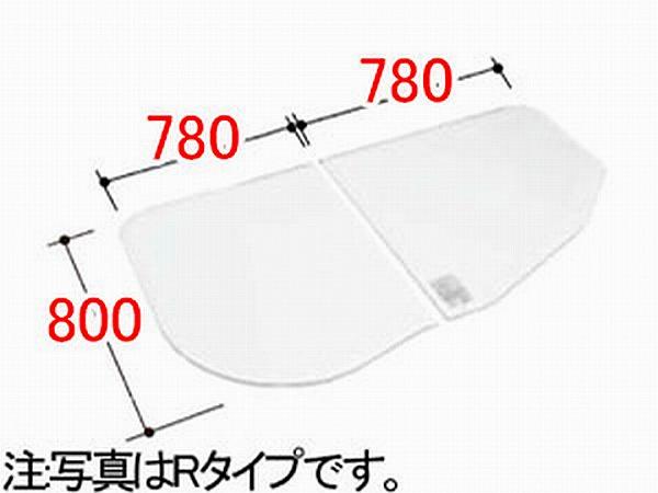 YFK-1676B(1)R LIXIL INAX 風呂ふた 組フタ