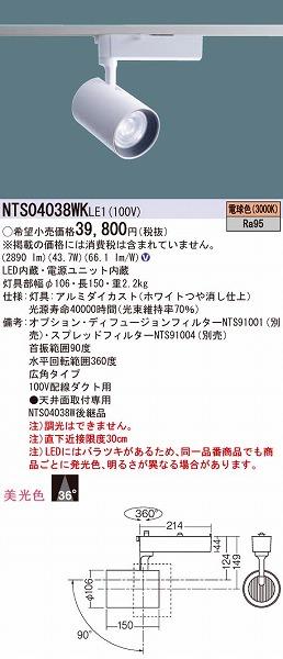 NTS04038WKLE1 パナソニック レール用スポットライト LED(電球色)