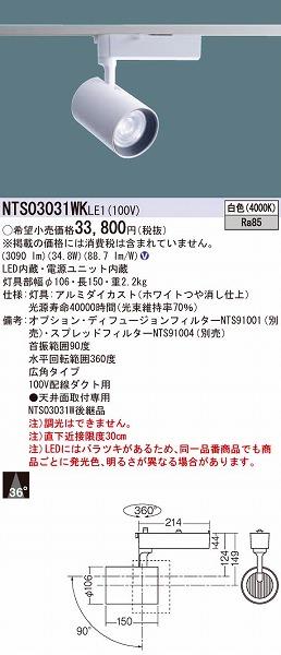 NTS03031WKLE1 パナソニック レール用スポットライト LED(白色)