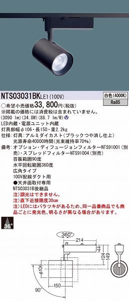 NTS03031BKLE1 パナソニック レール用スポットライト LED(白色)