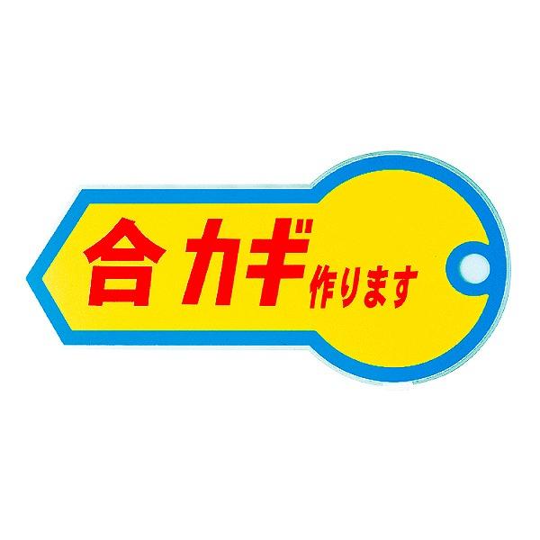 50101001 FUKI 宣伝プレート マークプレート #15 EL合鍵