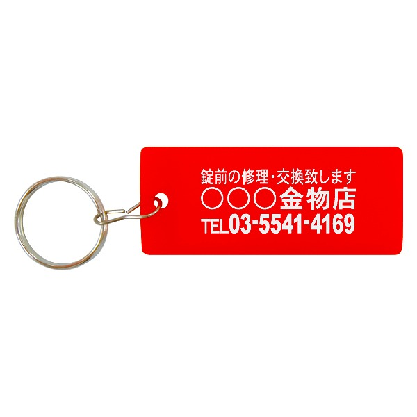 【1000個セット】 60160151 FUKI 鍵札 #15 名入(1000)