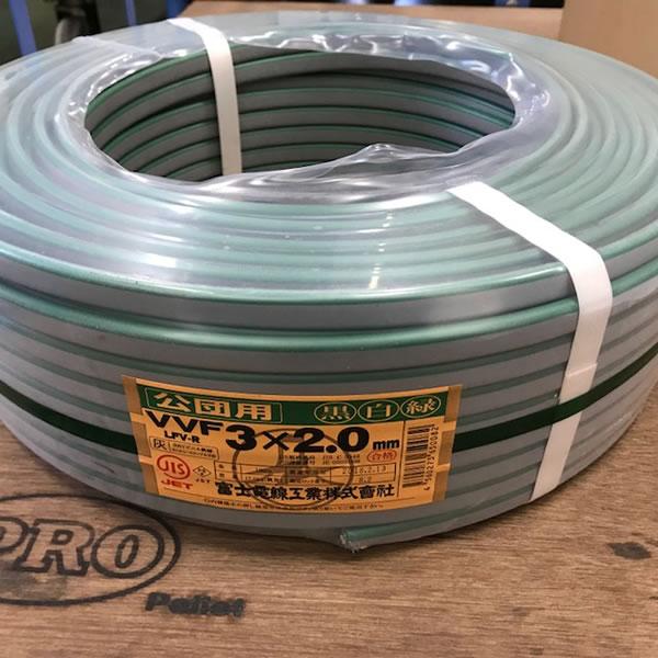 富士電線 VVFケーブル 2.0mmX3C(公団用) 100m巻 600Vビニル絶縁ビニルシースケーブル平形