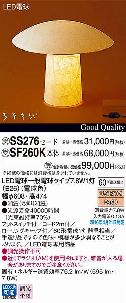 SF260K_SS276 パナソニック 和風フロアスタンド LED(電球色)