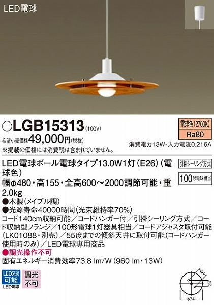 パナソニック ダイニング用ペンダントライト LED 電球色 LGB15313
