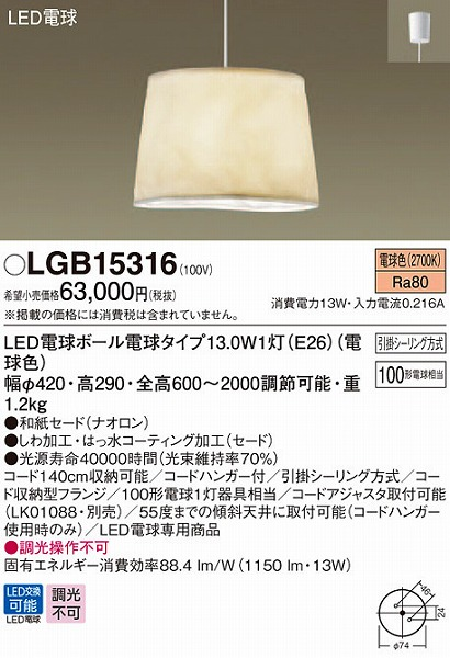 LGB15316 パナソニック ダイニング用ペンダント LED(電球色)