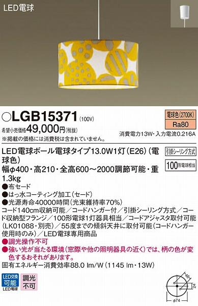 LGB15371 パナソニック ダイニング用ペンダント LED(電球色)