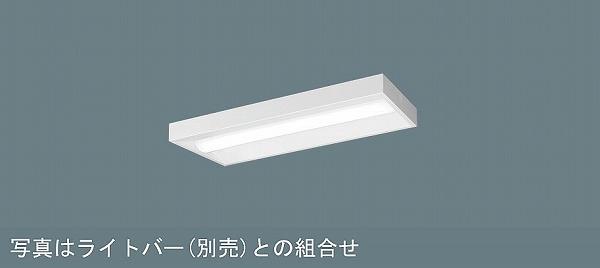 XLX210SENRZ9 パナソニック ベースライト LED(昼白色)