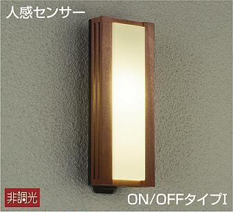 DWP-40140Y ダイコー 屋外用ブラケット LED(電球色) センサー付