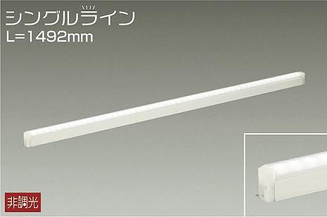 DSY-4888AW ダイコー 間接照明器具 LED(温白色)