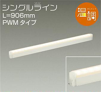 DSY-4940FW ダイコー 間接照明器具 LED(調色) 調光